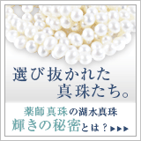 ミニバナー_選び抜かれた真珠たち